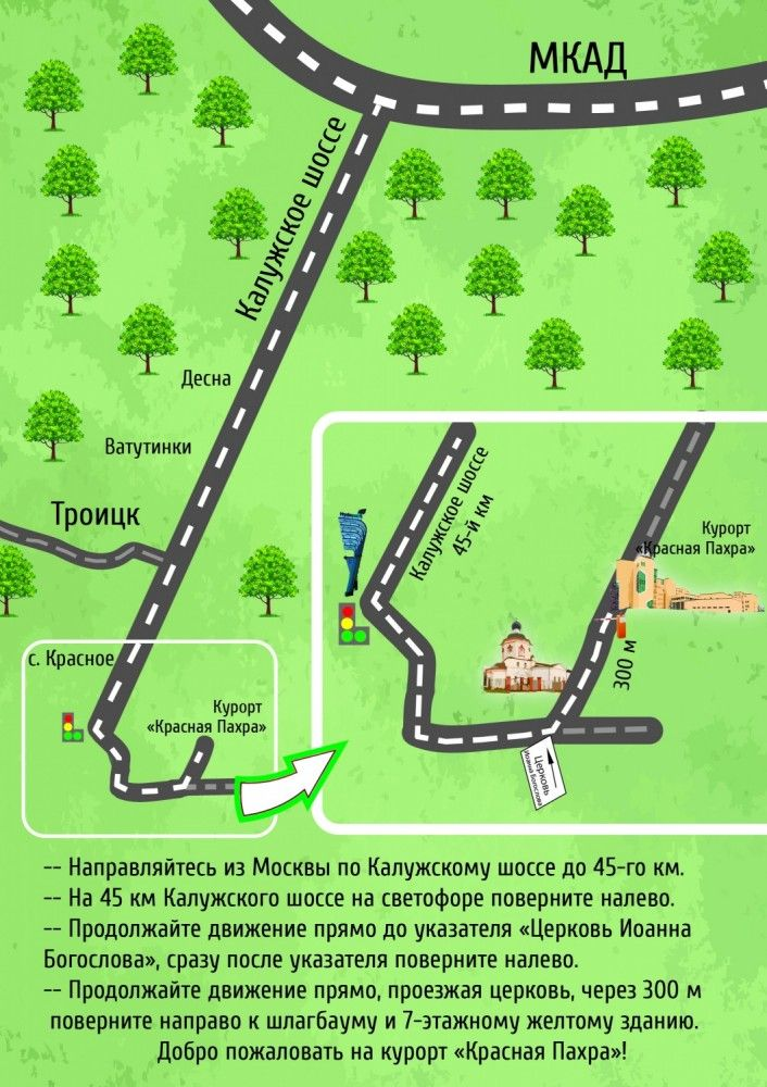 Схема проезда Курорт Красная
